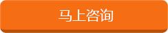 咨询button.png