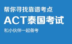 ACT泰国考试