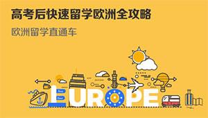 高考后快速留学欧洲