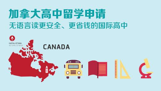加拿大高中留学申请.jpg
