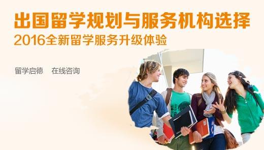 2016全新留学服务升级体验.jpg