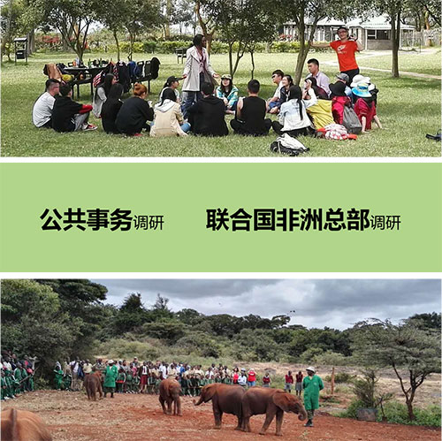 中非美公共事务与可持续发展科研项目.jpg