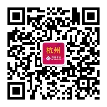 杭州启德考培-二维码.jpg