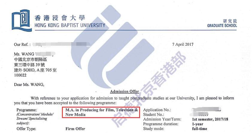 香港浸会大学offer