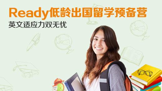 Ready低龄出国留学预备营