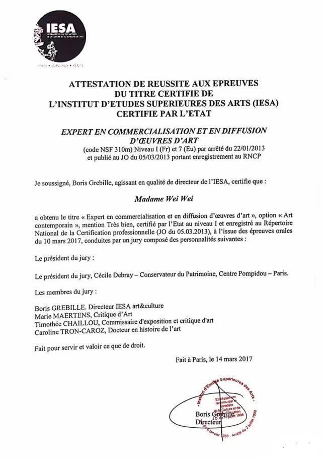 国家认证RNCP I级文凭