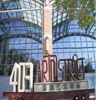 国际艺术中心