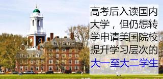高考后美国留学
