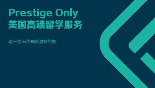 Prestige Only美国高端留学服务