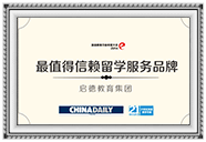 2015年度中国日报最值得信赖留学服务品牌