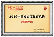 2016年度新浪教育中国知名度教育机构