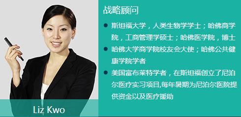启德美国战略顾问Liz Kwo