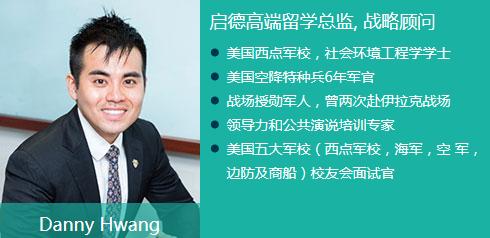 启德美国战略顾问Danny Hwang
