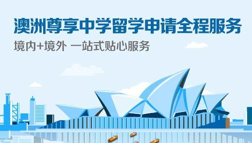 澳洲尊享中学留学申请全程服务