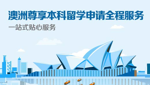 澳洲尊享本科留学申请全程服务