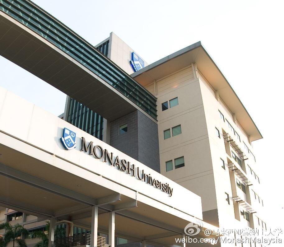 马来西亚莫纳什大学