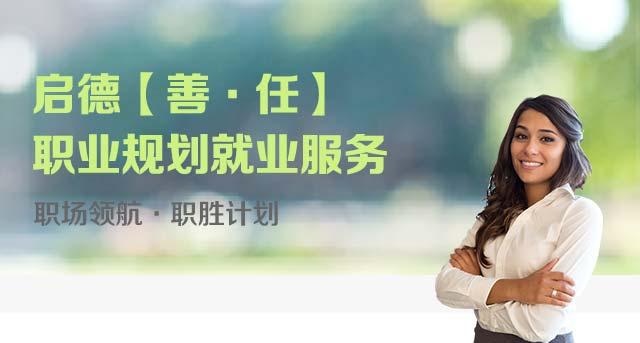 服务目标:确保学生成功入职名企