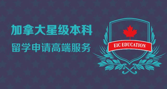 加拿大星级本科留学申请高端服务