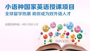 小语种国家英语授课项目.jpg