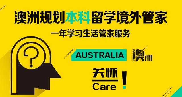 澳洲规划本科留学境外关怀管家