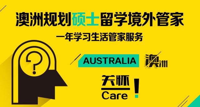 澳洲规划硕士留学境外关怀管家