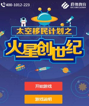 太空烧脑小游戏:火星创世纪