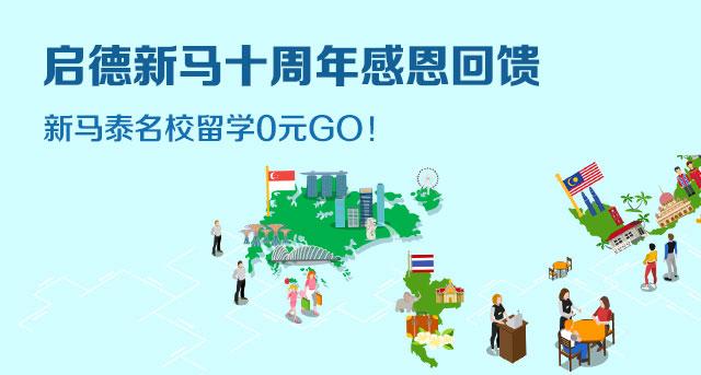 新马泰名校留学0元GO.jpg
