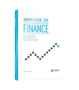 出国读研十大专业·金融