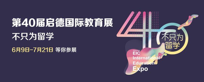 第40届启德国际教育展.jpg