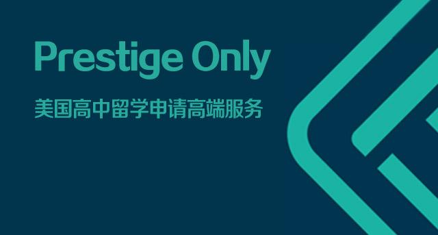 美国PO高中留学申请高端服务——Prestige Only