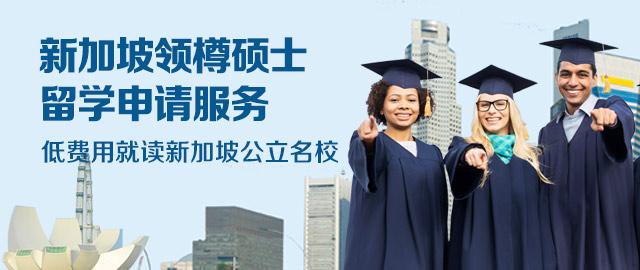 新加坡领樽说是留学申请优选服务—公立