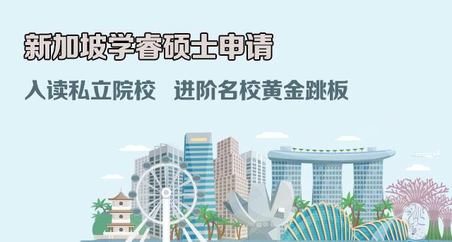 新加坡领樽说是留学申请优选服务—私立
