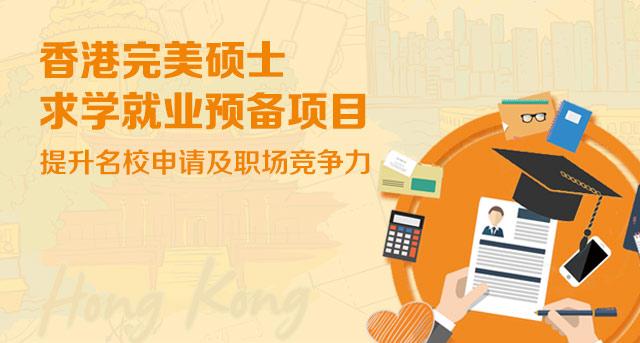 香港完美计划A