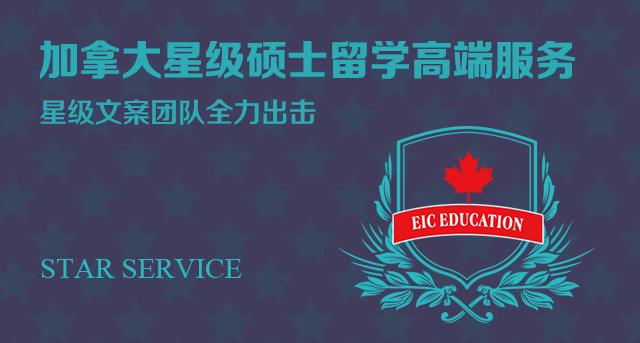 加拿大星级硕士留学申请高端服务