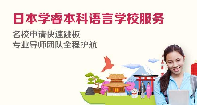 日本本科语言学校服务