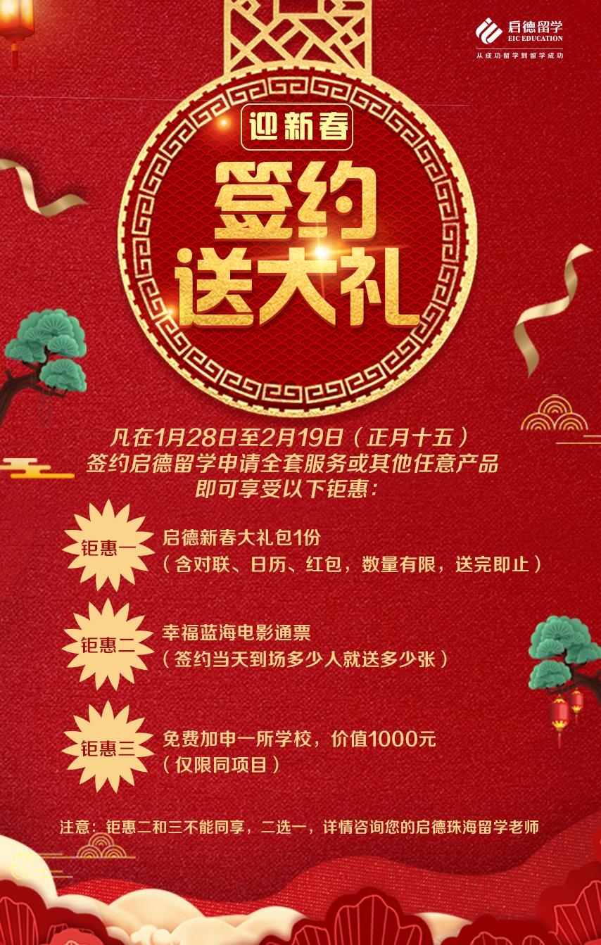 0128-珠海新春签约有礼设计(1).jpg