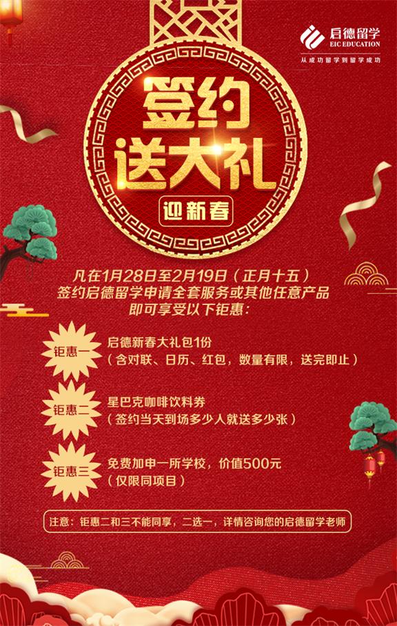官网-中山新春签约有礼设计.png