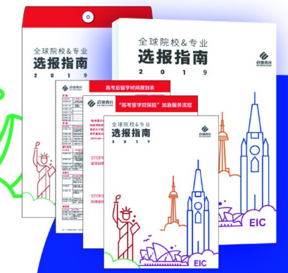 《2019全球院校&专业选报》